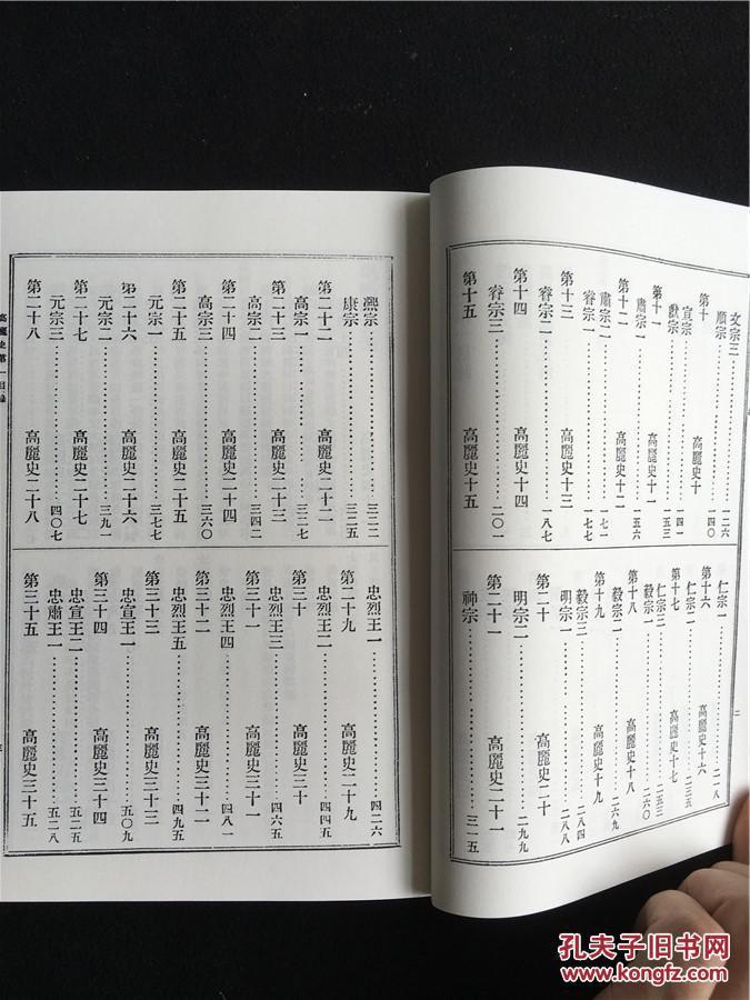 【图】《高丽史》【24开平装3册(朝鲜语:)139
