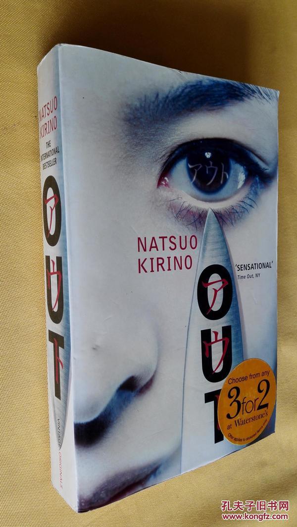 英文原版 out by Natsuo Kirino