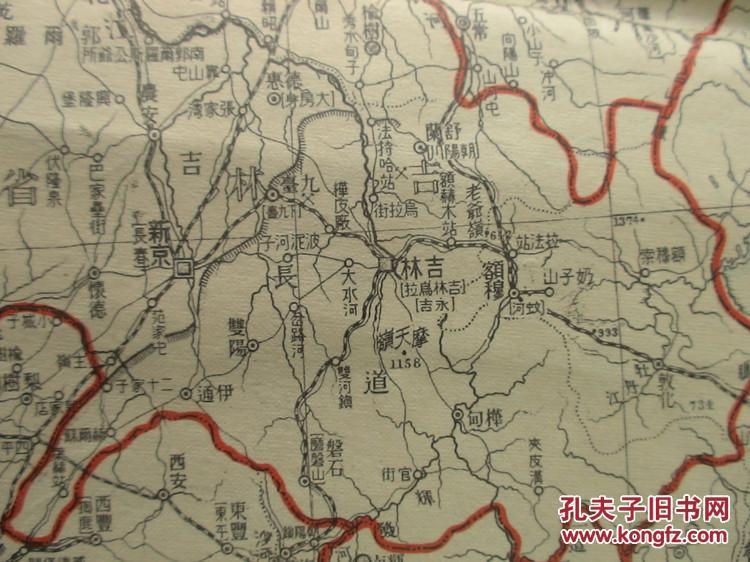 明注钓鱼岛 国土疆域之史证 侵华史料 兴亚最新地图 1939年 珍品 民国