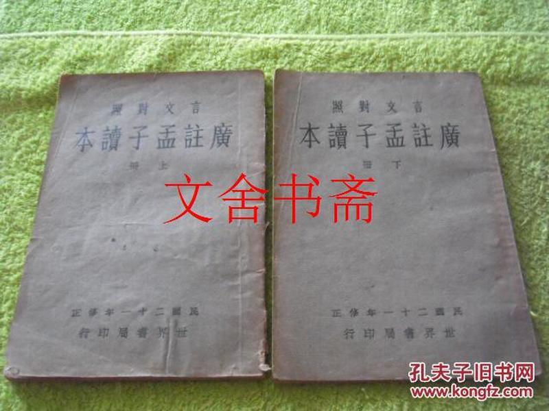 言文对照 广注孟子读本 存上下册.