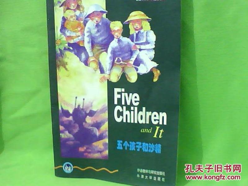 五个孩子和沙精..