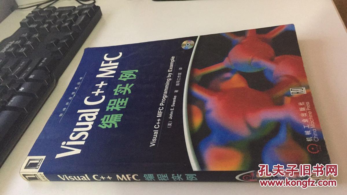 c++mfc实践报告_visual c   mfc 编程实例 【无光盘】