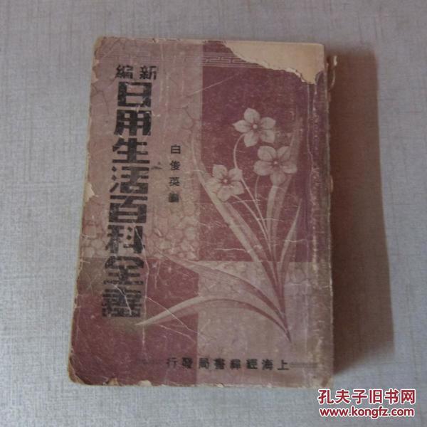 新编日用生活百科全书【民国三十六年】