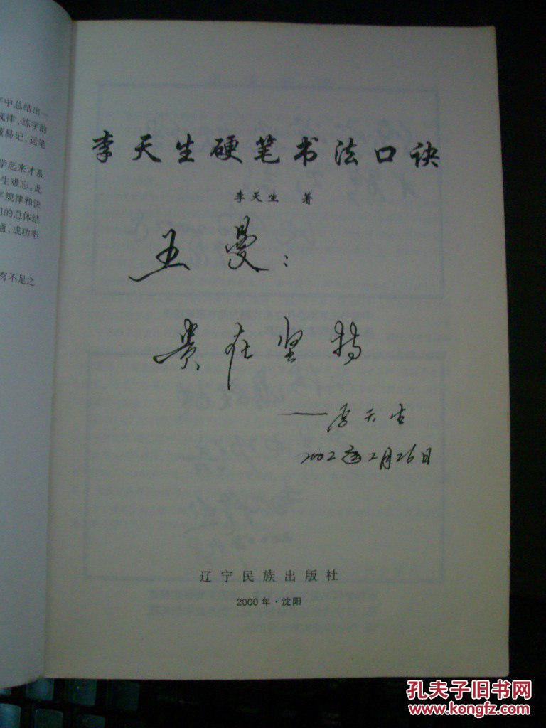 李天生硬笔书法口诀(作家签名本)16开图片