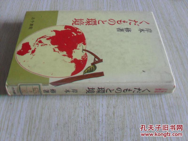 日文原版   くだものと环境 (作物・食物文化选书