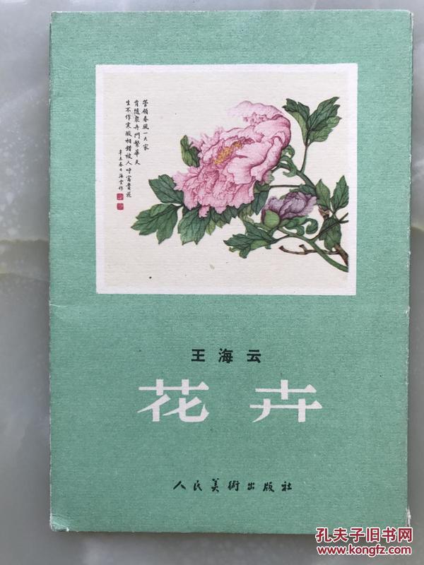五十年代明信片画片《王海云花卉》10枚全--带护封!!!!