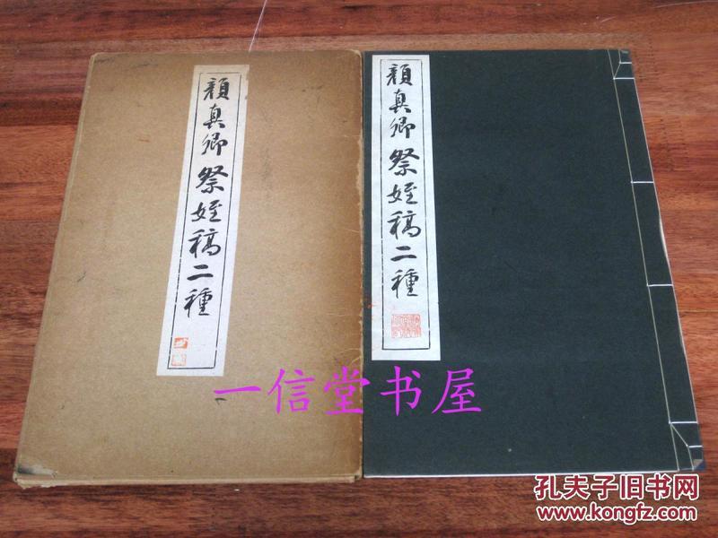 《颜真卿祭姪稿二种》1函1册全 1956年 清雅堂 珂罗版