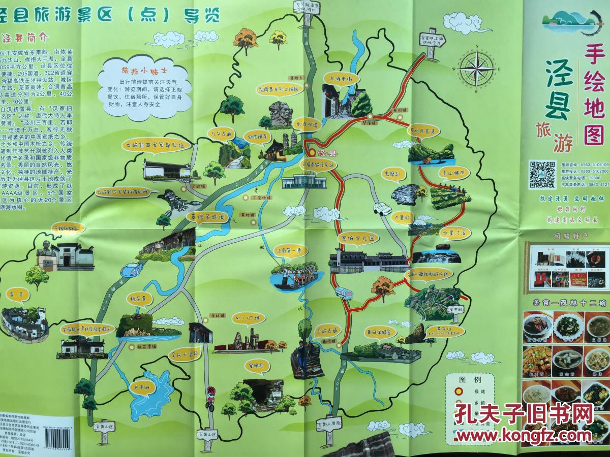 宣城市泾县旅游 手绘地图 泾县地图 宣城地图