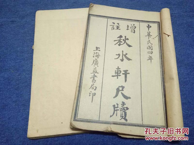 民国早期《增注秋水轩尺牍》2册全