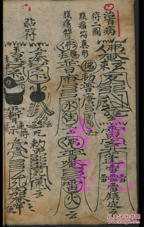 百事符篆(详看描述后购买)