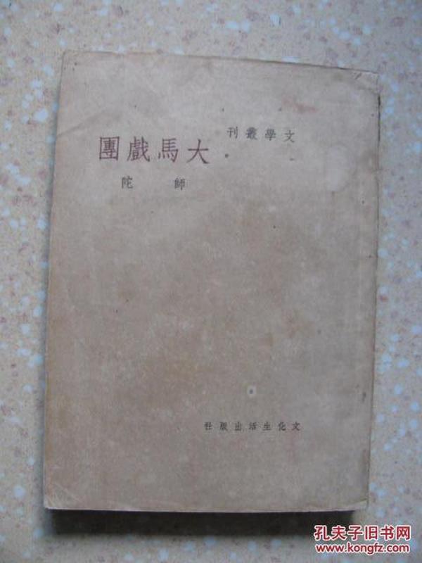 大马戏团(四幕剧)