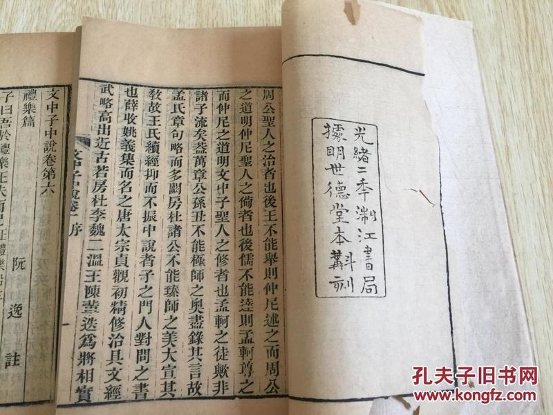 清带光绪浙江书局跟据明世德堂本汇刻《文中子中说 》线装两册10卷全套