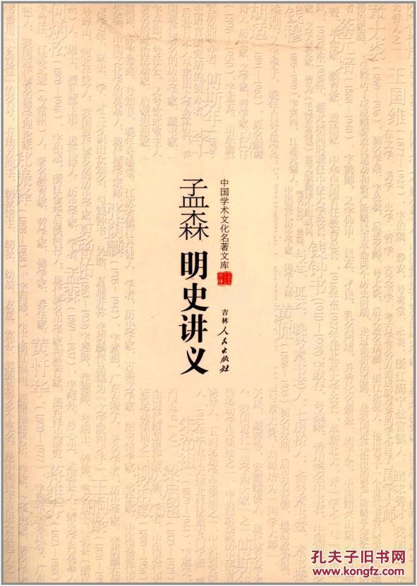 中国学术文化名著文库--孟森明史讲义/新图片