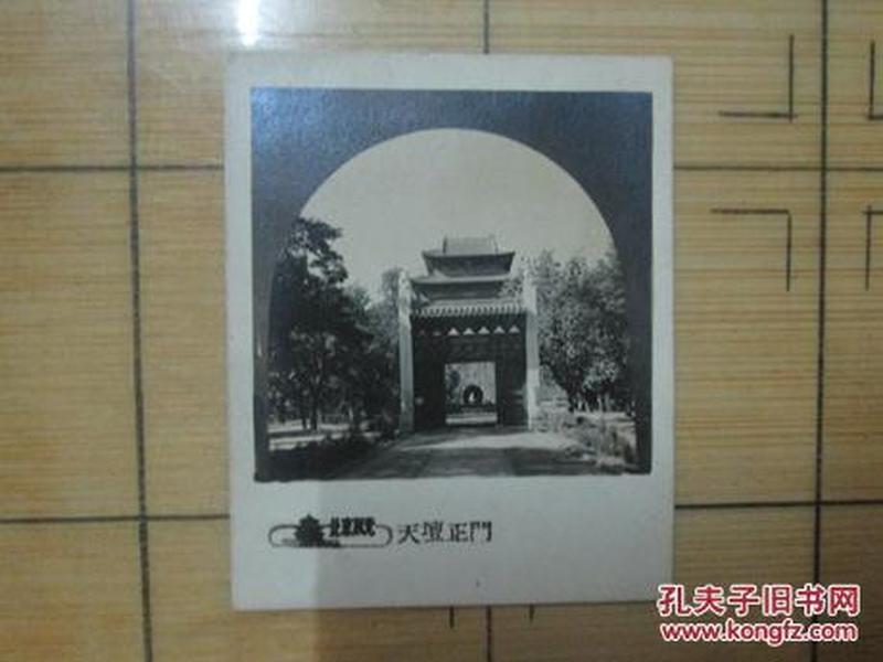 天坛正门:老照片一张《摄于1964年5月26号学友留念》