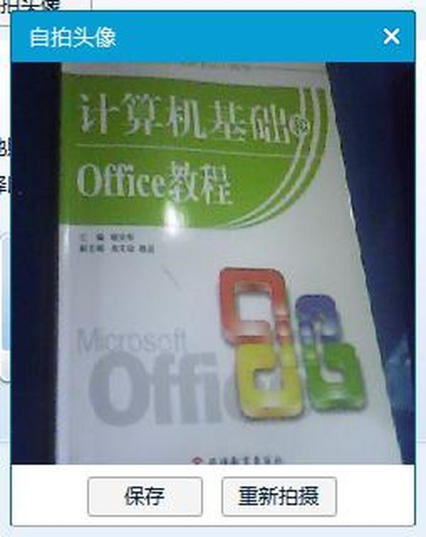 计算机基础和Office教程