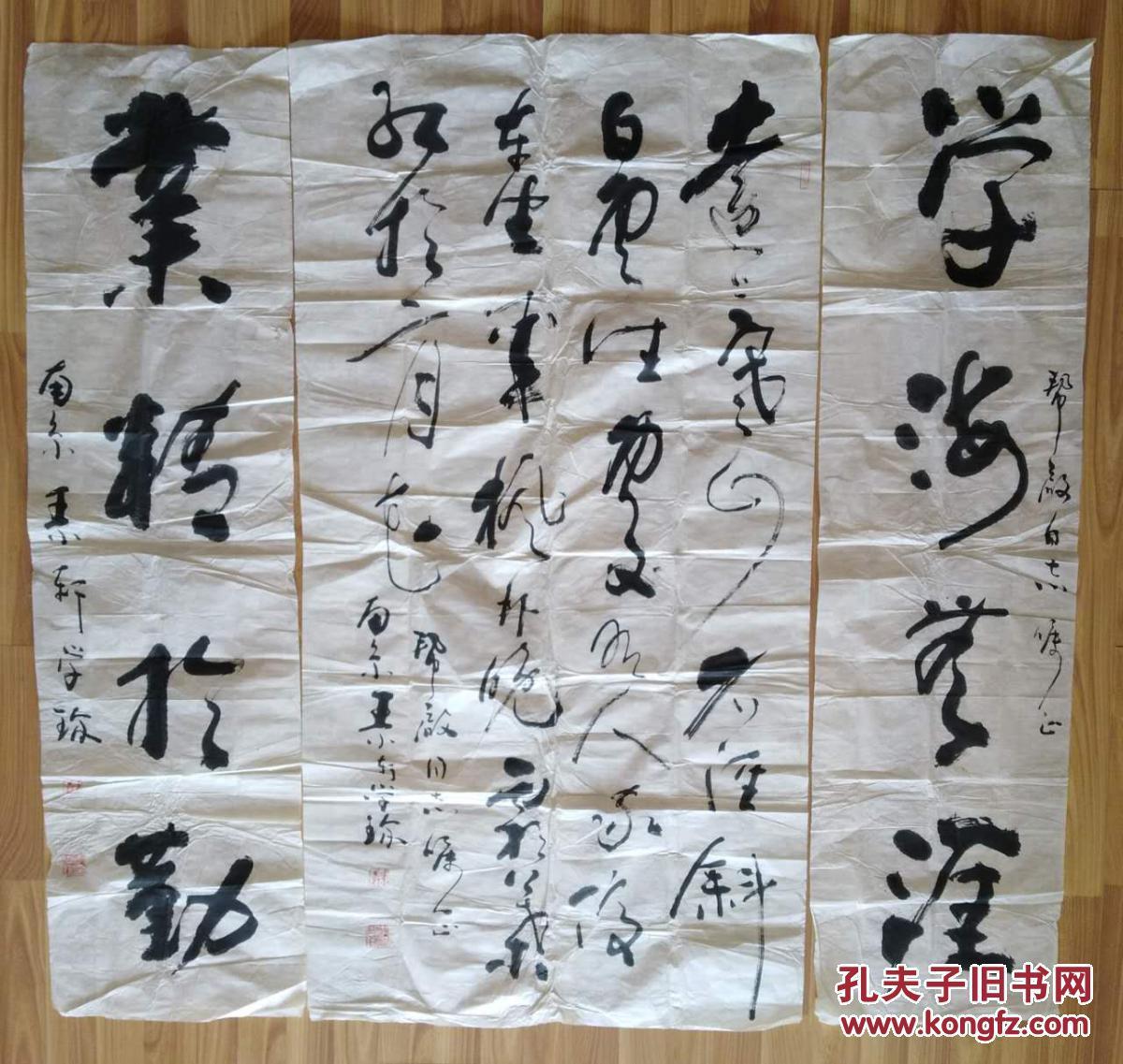 李学珍书法作品,保真(四尺中堂,对联)图片