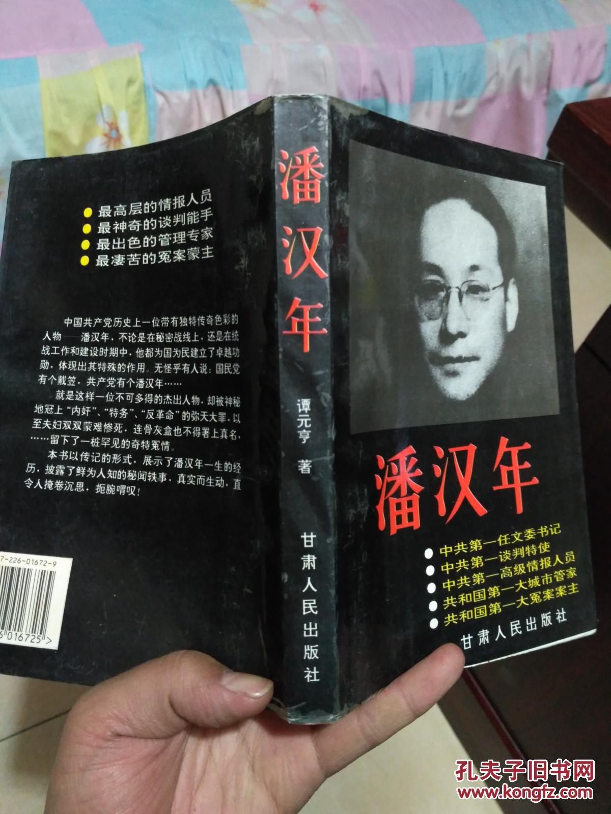 潘汉年电视剧视频_潘汉年