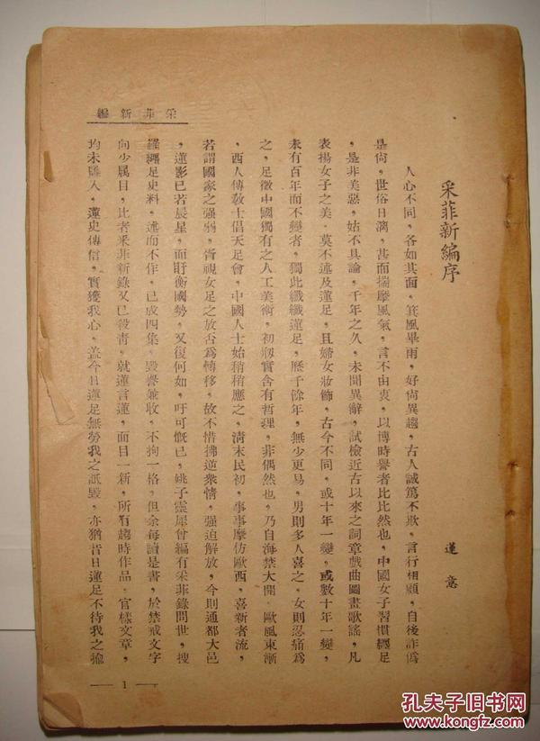 采菲新编(民国30年初版)详情见描述