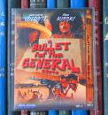 DVD-将军的子弹 A Bullet for the General / El chuncho, quien sabe? (D9)