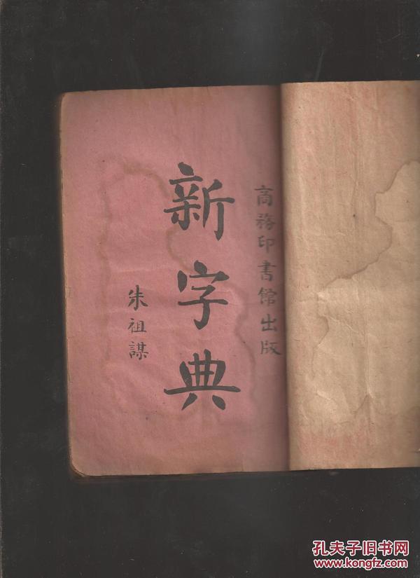 《新字典 子丑寅卯辰巳午未申酉戌亥拾遗》线装4册一套