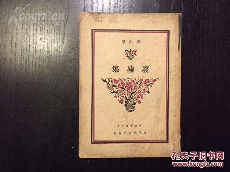 新文学精品,民国28年初版,废墟集,缪崇群著,文化生活出版社