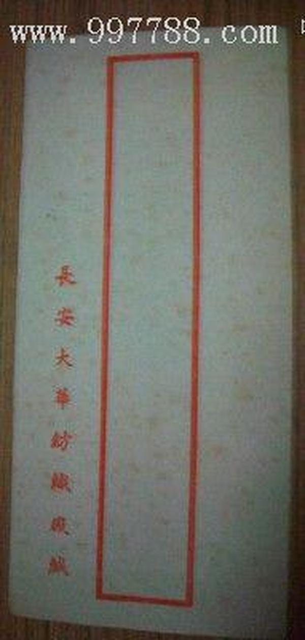 民国:长安大华纺织厂信封