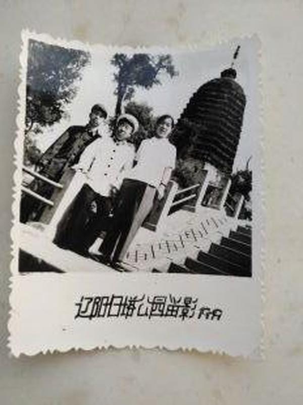 2355、家人合影--辽阳白塔公园留影1979,规格74--58MM,9品。