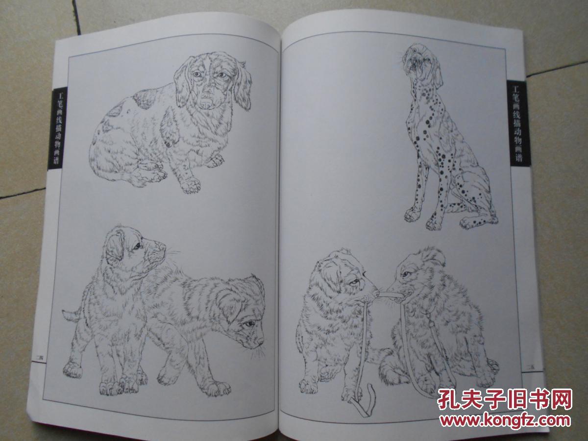 工笔画线描动物画谱.名犬篇