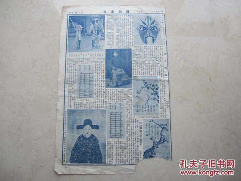 民国廿一年十月廿八日  《国剧画报 》第一期  存8开2版    宋德珠靑石山戏照