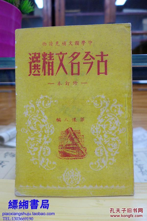 丹心集:古今名文精选  修订本(中学中文补充读物 1944年出版)