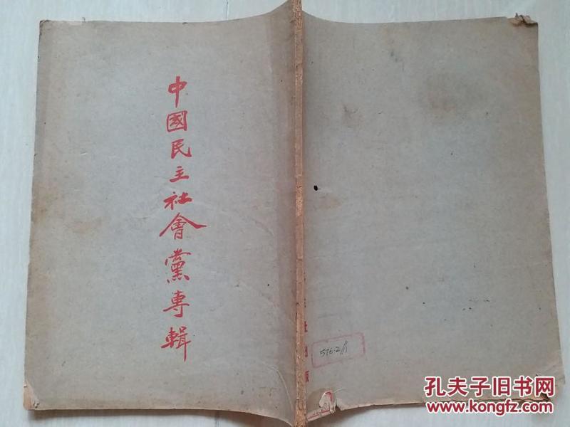 1946年再生社编《中国民主社会党专辑》(有周恩来致词,早期党派文献)