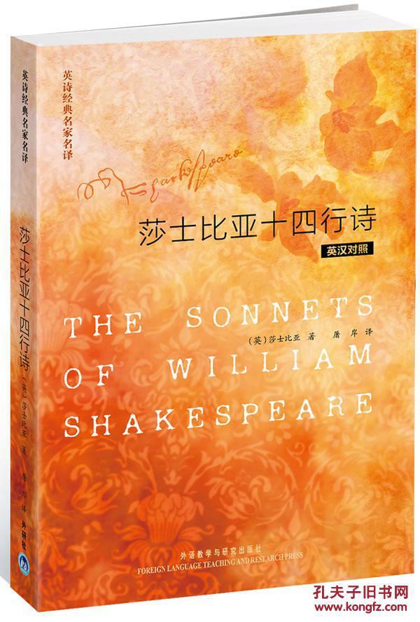 莎士比亚十四行诗中最经典的除了18 还有哪个啊