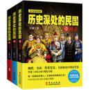 历史深处的民国:晚清+共和+重生(全3册)