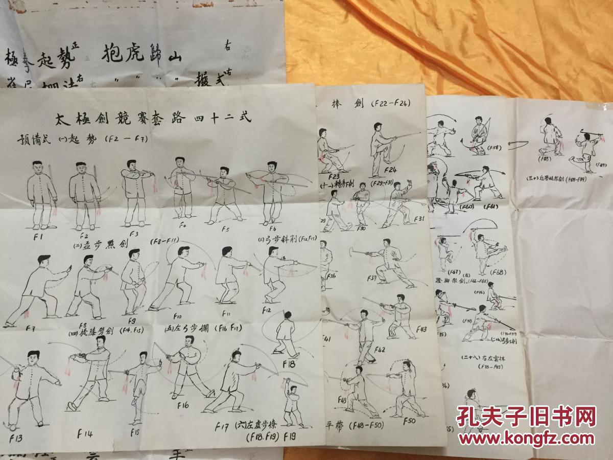 太极剑竞赛套路四十二式 三十二式 张孝谦绘 共8张手绘手写原稿合售图片