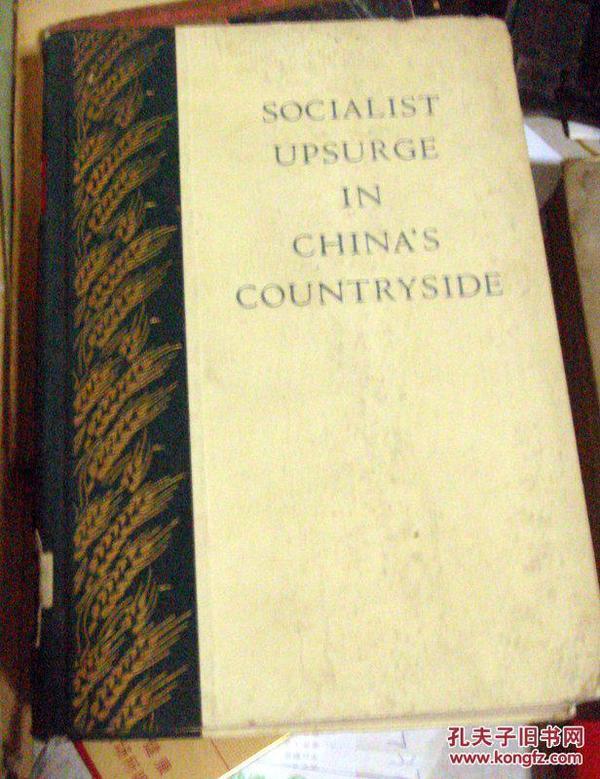 中国农村的社会主义高潮【英文版精装 1957年