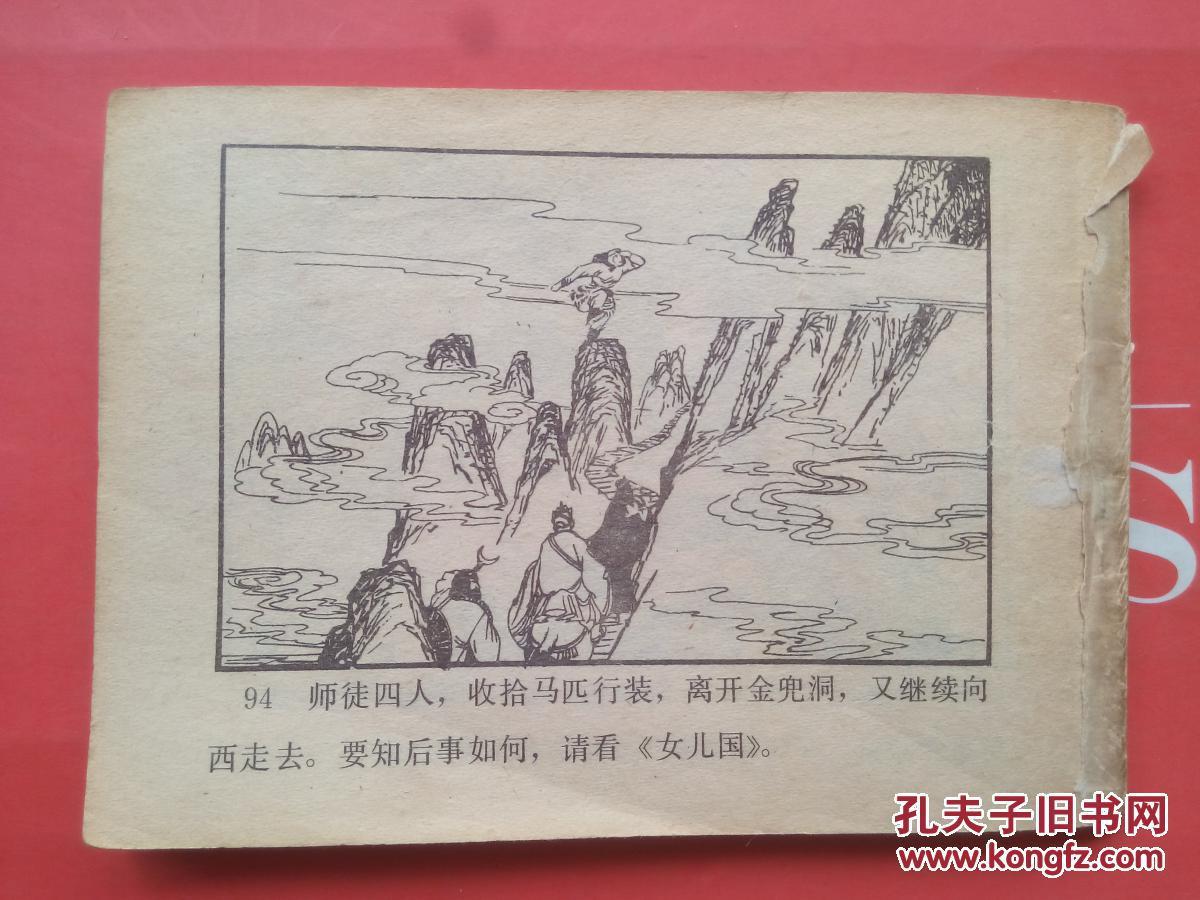 金兜洞_刘海志_孔夫子旧书网图片