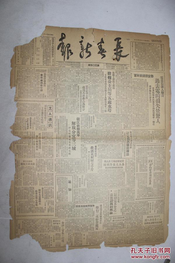 长春新报    第305期   1949年7月20日   4开