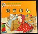 豌豆老头-狼外婆讲民间故事
