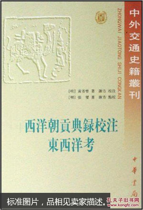 中外交通史籍丛刊:西洋朝贡典录校注 东西洋考