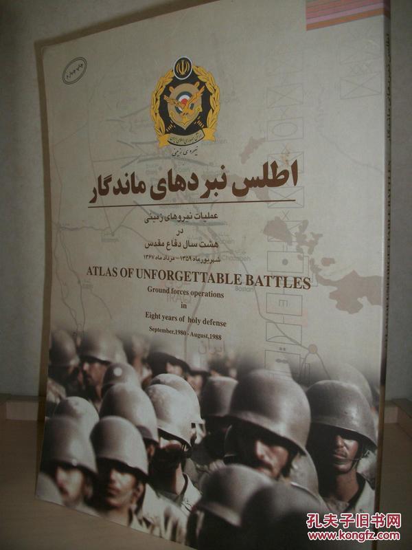 两伊战争军事地图集 伊朗-伊拉克战争