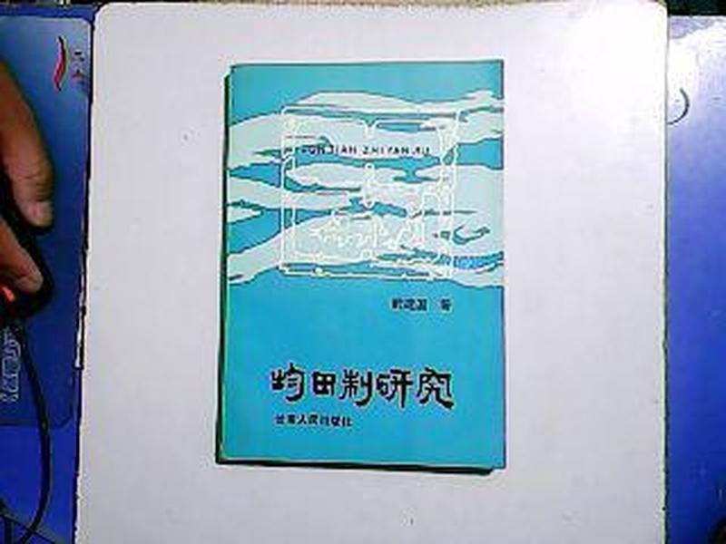 均田制研究【武建国签名本】【编号:B 4】