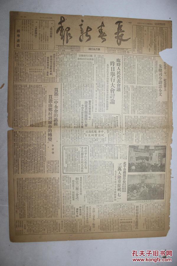长春新报    第290期   1949年7月4日   4开