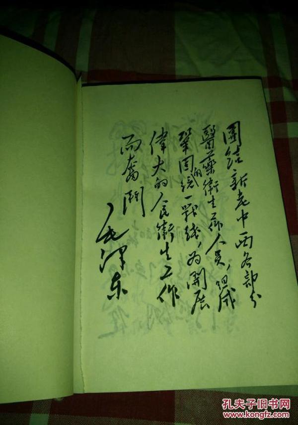 河北中医手册 (64开)图片