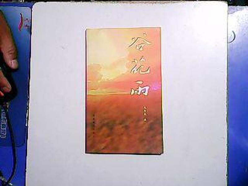 谷花雨【 马开尧 签名本】【编号:B 4】