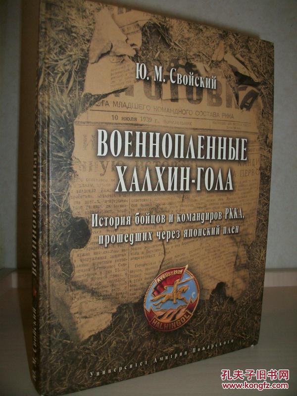 苏联-日本诺门罕战役中的战俘 Военнопленные Халхин-Гола 资料丰富