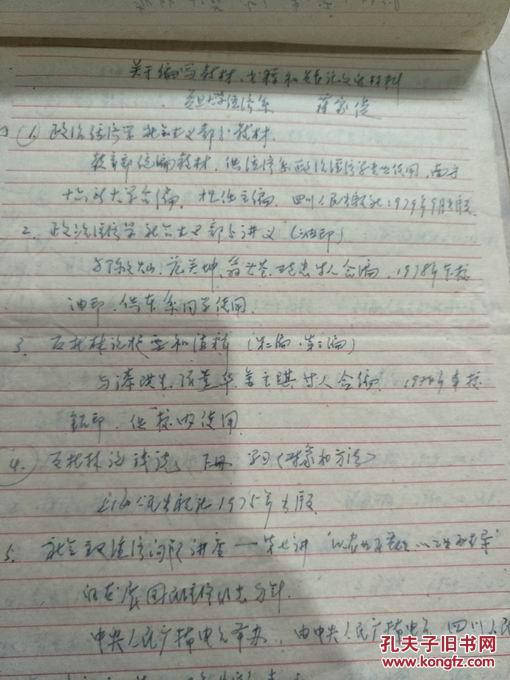 复旦大学经济系教授蒋家俊钢笔书写 教材,书籍,论文,翻译的材料(16开图片