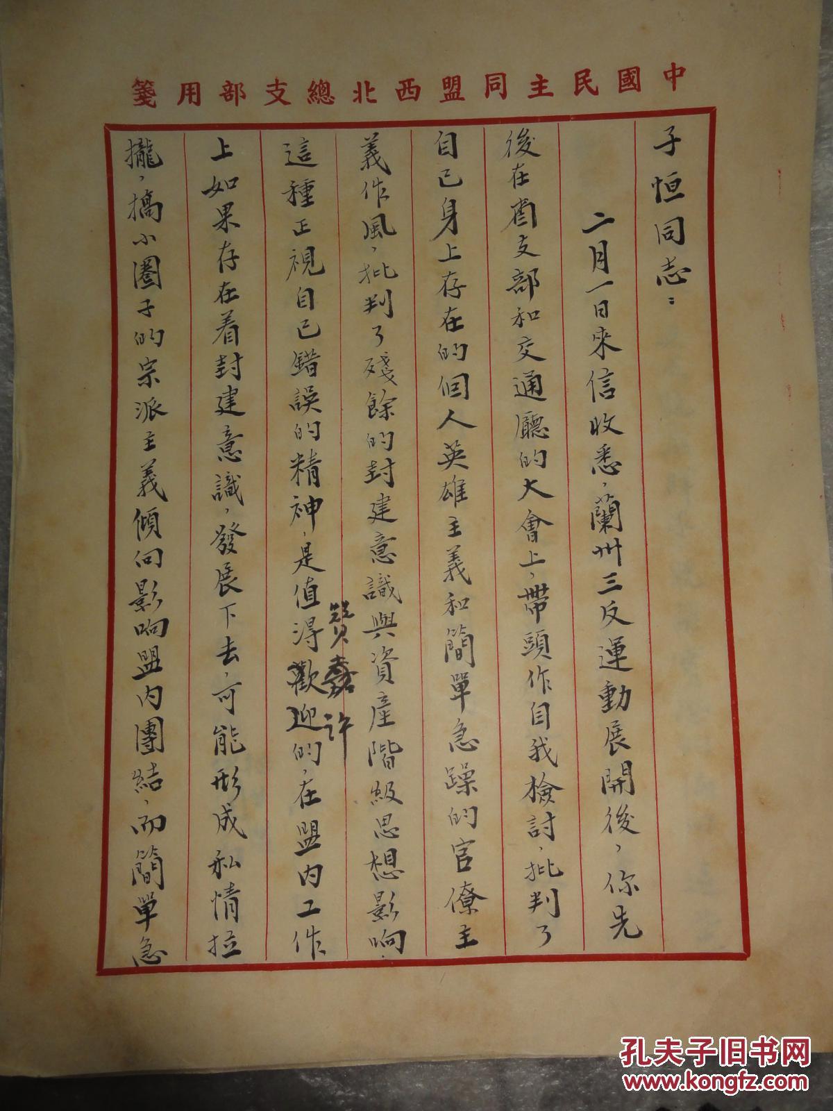 中国民主同盟西北总支部用笺(毛笔写给兰州杨安排表假期小学生图片