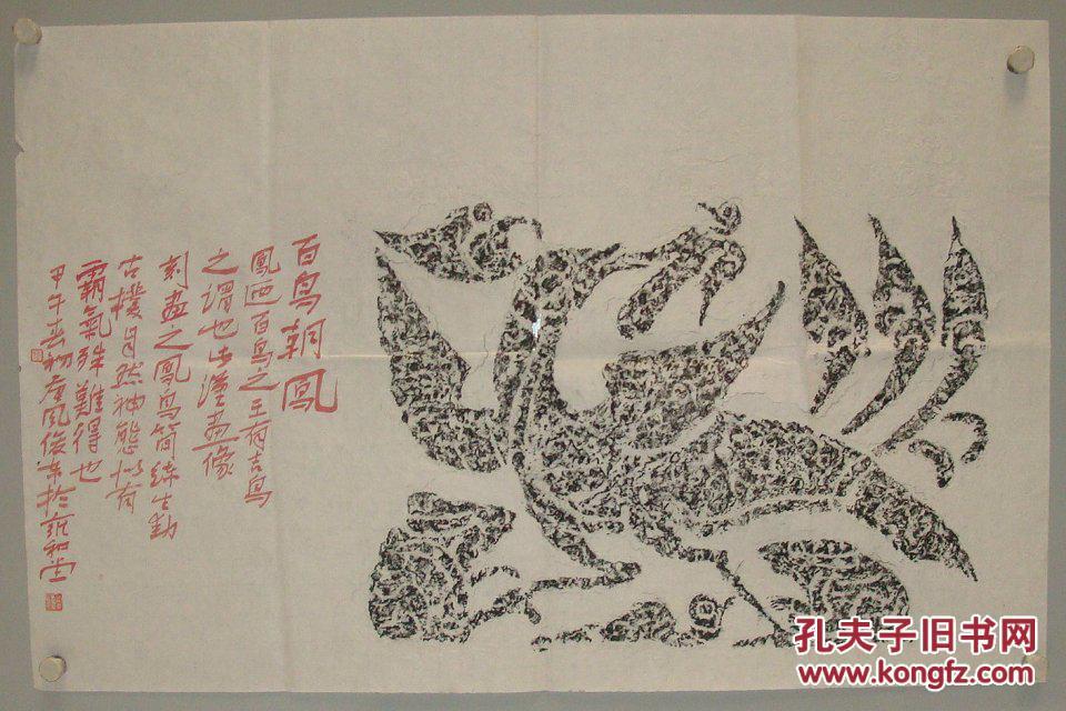 北京大学书法硕士,中国书法家协会会员,著名中青年书画家,书画评论家图片