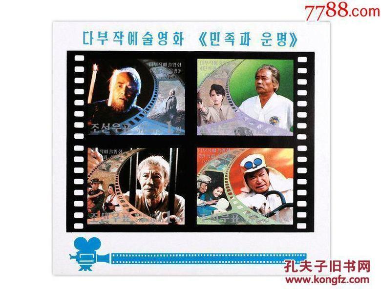 1999年朝鲜电影!(小全张)