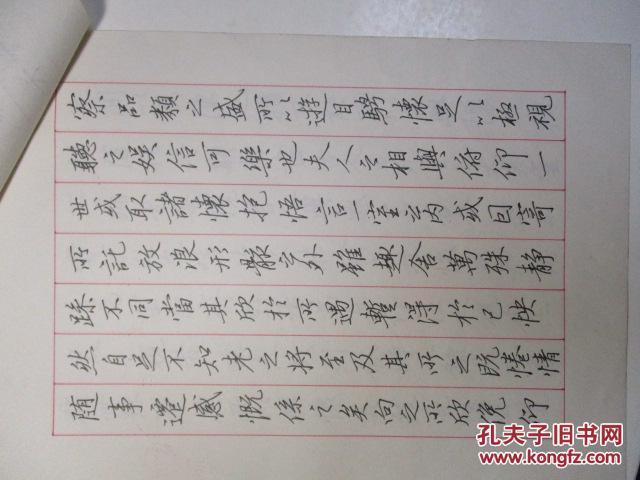 曲庆伟 钢笔书法(硬笔书法)1件5页 出版作品, 见描述 -- 临兰亭序图片